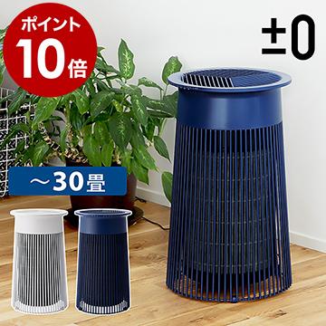 ±0 プラスマイナスゼロ 空気清浄機 C030は空気の汚れを最大限に吸入するためにデザインされ 360度全方向から空気を吸引し 素早く清浄 PM2.5対応の高性能フィルターを搭載 ウイルス対策 プラマイゼロ 安い 激安 プチプラ 高品質 特典付き 空気清浄器 おしゃれ 30畳 PM2.5 フィルター 消臭 送料無料 XQH-C030 玄関 タイマー リビング たばこ ポイント10倍 抗菌 C030 静音 タバコ 花粉 ※ラッピング ※ 脱臭