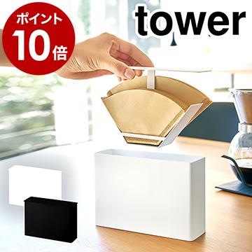 フタとコーヒーフィルター収納部分が一体型で サッと取り出せるコーヒーフィルターホルダー 円錐型も収納できます ホコリや汚れを寄せ付けずスマートにストック コーヒーペーパーフィルターケース タワー 山崎実業 tower コーヒーフィルター ホルダー ケース コーヒーペーパー 3817 紙フィルター yamazaki 送料無料 仕切り ブラック 収納 格安SALEスタート 珈琲 3818 フィルターホルダー 人気 ホワイト ポイント10倍