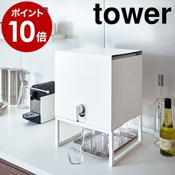 バッグインボックスタイプの飲料水やワインが収納できるスタンド 販売実績No.1 台座にのせてカバーをかぶせるだけでボックスを隠しながらすっきり置けます 台座があるので注ぎやすく便利です バッグインボックススタンド タワー 山崎実業 tower バッグインボックス ケース 水 ウォーターサーバー 卓上ウォーターサーバー カバー 天然水 物品 送料無料 ジュース キッチン収納 おしゃれ ポイント10倍 ワイン オフィス ミネラルウォーター 4290 ドリンクサーバー