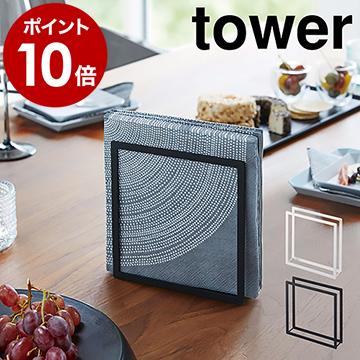 tower / タワー ペーパーナプキンホルダー