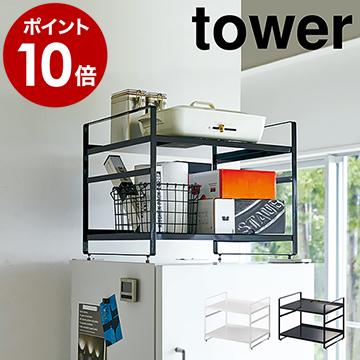 tower / タワー 冷蔵庫上収納ラック