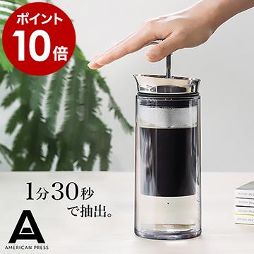 エアロプレスやフレンチプレスとは違うコーヒーの新しい抽出方法 アメリカンプレス 短時間で本格的なコーヒーを楽しめる コーヒーメーカーです デザイン性も高くプレゼントにも最適 特典付き コーヒープレス ステンレス 二重構造 コーヒーメーカー コーヒー プレス式 食洗機 おしゃれ 在庫あり カフェプレス ポイント10倍 PRESS キャンプ 送料無料 紅茶 保温 アウトドア 最安値に挑戦 ドリッパー AMERICAN プランジャーポット 珈琲
