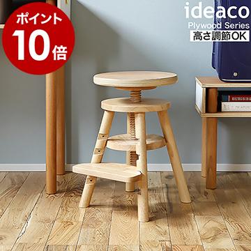 座面をくるくる回すだけでテーブルや使う人に合った高さに調節できるスツール 天然木のやさしい手触りがあたたかく空間になじみます 小さなお子様が座っても姿勢が安定して安心 リフトスツール 木製スツール 高価値 スツール 椅子 いす 木製 キッズチェア チェア 5☆好評 学習チェア 回転チェア 高さ調整 Lift Stool 昇降式 入学祝い 丸椅子 ポイント10倍 ideaco ウッド 子供部屋 天然木 北欧 送料無料 イデアコ