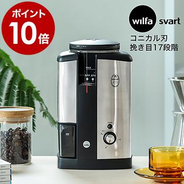 摩擦熱が発生しにくいコーン式 コニカル刃 で 17段階の粒度設定でお好みの抽出ができるウィルファのコーヒーグラインダー 洗練の北欧デザインも魅力です ウィルファ 電動 コーヒーミル 選べる特典付き コーヒーグラインダー ニマルト 珈琲 コーヒー ミル 電動ミル Wilfa WSCG-2 おしゃれ カフェ Nymalt 新品■送料無料■ ポイント10倍 ドリップコーヒー エスプレッソ Svart コーン式 お買得 コンパクト コーヒー器具 送料無料 コニカル式
