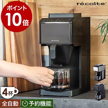 本格的な挽きたてコーヒーの味と香りが簡単に楽しめるコーン式全自動コーヒーメーカー コーヒー豆の挽目は無段階で調節できます 水タンクは着脱可能でお手入れしやすく 使い勝手 全自動コーヒーメーカー ミル付き 全自動 選べる特典付き 日本未発売 レコルト コーヒーメーカー おしゃれ ステンレス 保温 タイマー コーン式 送料無料 Coffee コーヒーマシン 珈琲メーカー メーカー直売 ペーパーフィルター Maker Brew recolte RCD-1 コーヒー豆 Grind