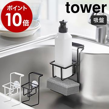 台所用洗剤とスポンジをまとめてシンクに収納できる、吸盤スポンジボトルホルダー。吸盤でくっつくので、シンクの省スペースにくっつけるだけで◎。外れにくい構造で安心です。 [ 吸盤 スポンジ&ボトルホルダー タワー ]山崎実業 tower スポンジ入れ スポンジラック キッチン小物 洗剤ボトル入れ シンク収納 キッチン収納 洗剤 スポンジ収納 吸盤 yamazaki シンプル ホワイト ブラック モノトーン 4774 4775