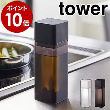 醤油、みりん、料理酒や調理油などを入れ替えられる調味料ボトル 。デザインやサイズがまちまちな調味料を入れ替えることで統一感が生まれ、出しっぱなしにしていてもすっきり。 [ 詰め替え用調味料ボトル タワー ]山崎実業 tower 調味料入れ 醤油差し オイルボトル オイルポット 調味料ボトル 冷蔵庫収納 ドレッシング みりん 酢 油 入れ キッチン 収納 シンプル おしゃれ モノトーン yamazaki ブラック ホワイト 4842 4843