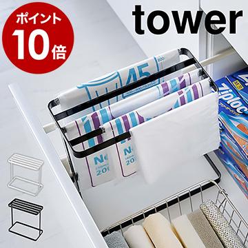置き場所に困るポリ袋をすっきりまとめられ、サッと取り出しやすい状態にしておけます。シンク下やコンロ下、食器棚の中など限られたスペースでも場所を取らずに設置できて◎。 [ シンク下ポリ袋収納 タワー ]山崎実業 tower ホルダー キッチン シンク下 ゴミ袋 ポリ袋 収納 台所 ストッカー 引き出し 雑貨 キッチン収納 隙間収納 棚 ステンレス ラック シンプル おしゃれ モノトーン yamazaki ホワイト ブラック 4926 4927