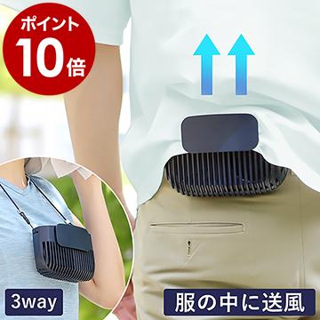お気にいる 空調服のような小型扇風機 iFan BodyBlow W はダブルのファンでパワフル送風 腰回りに付けて衣類内を涼しく 付属ストラップで首掛けファンにもなるモバイルファン 扇風機 腰掛け 首かけ 特典付き ハンズフリーファン 空調服 ファン 腰かけ ボディブロー ポータブル アウトドア 充電式 送料無料 キャンプ ポイント10倍 アイファン おしゃれ ベルト 熱中症対策 USB IF-BBW21 限定タイムセール コンパクト ボディーブロー ハンディファン