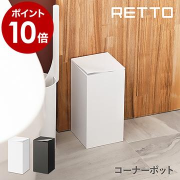 角型フォルムでトイレの隅にフィットする、シンプルで洗練されたサニタリーボックス。インナーケースにポリ袋をセットして本体を上から被せる二重構造で、袋を隠してすっきりした印象に。 【特典付き】RETTO コーナーポット トイレポット 角型 ふた付き ゴミ箱 ごみ箱 サニタリーボックス 小さい 汚物入れ ホワイト サニタリー トイレ スリム シンプル 北欧 おしゃれ 日本製 imd アイムディー [ レットー コーナーポット ]