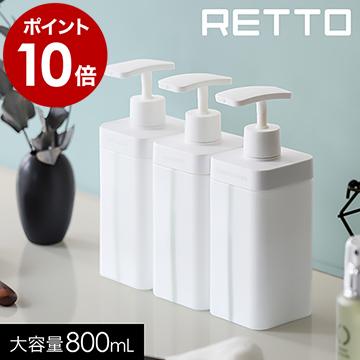 容量約800mLの浴室用ディスペンサーボトル。開口部が広いのでスムーズに詰め替え可能。大きく押しやすいポンプヘッドや、残量がひと目で分かる前面の透明スリットなど、使い勝手も◎。 【特典付き】RETTO ディスペンサー ソープボトル ソープポンプ ボトル 容器 ボトル シャンプー ボディソープ コンディショナー リンス バスグッズ バスルーム 詰め替え 大容量 北欧 おしゃれ シンプル ホワイト 白 日本製[ レットー ディスペンサーL ]