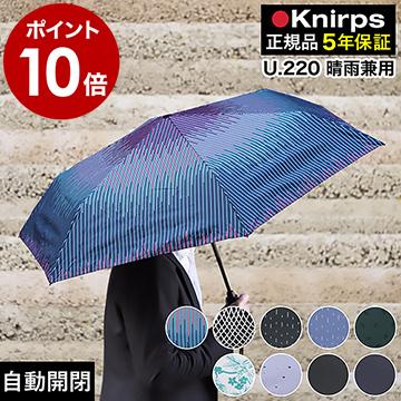【正規販売店 / 5年間保証付き】『 Knirps( クニルプス ) 』の超軽量モデル『 Uシリーズ 』。自動開閉でき、遮熱・遮光・紫外線遮蔽機能を備えているので、日傘としても◎ クニルプス 正規販売店 ドライバッグ特典付き 折り畳み傘 傘 自動開閉 晴雨兼用 雨傘 ワンタッチ式 UVカット メンズ レディース 折りたたみ傘 日傘 遮光 遮熱 コンパクト 軽量 無地 正規店 ギフト ブラック u220 卒業祝い【ポイント10倍 送料無料】[ Knirps U.220 ]