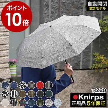 ワンタッチで自動開閉できる ジャンプ式 コンパクトな折り畳み傘 Knirps クニルプス T.220 セーフティーシステム採用を搭載し 風に強い安心の設計です 男女兼用 雨晴兼用なのも 特典付き 格安 価格でご提供いたします 折りたたみ傘 T220 自動開閉 晴雨兼用 雨晴兼用 折り畳み傘 晴雨兼用傘 メンズ ポイント10倍 おしゃれ 春の新作 紫外線 晴雨 送料無料 雨傘 ビジネス 折り畳み 軽量 限定カラー 傘 自動 撥水 自動開閉折り畳み傘 ブランド レディース