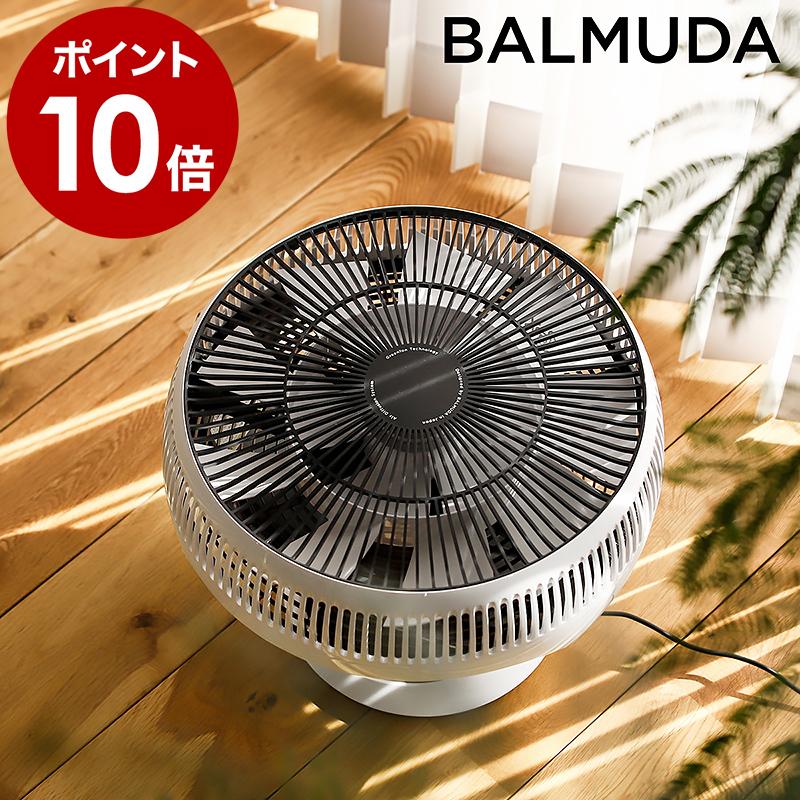 バルミューダ グリーンファンサーキュ GreenFan Cirq EGF-3300 音も静かで省エネなので寝室にもおすすめ 結婚祝いや引越し祝い等ギフトにも おしゃれなデザインサーキュレーター 日本製 サーキュレーター 扇風機 ファン おしゃれ EGF-3300-WK BALMUDA サーキュ 送料無料 エアコン 休日 EGF3300 正規店 dcモーター デザイン グリーンファン 衣類乾燥 節電 省エネ ポイント10倍 静音