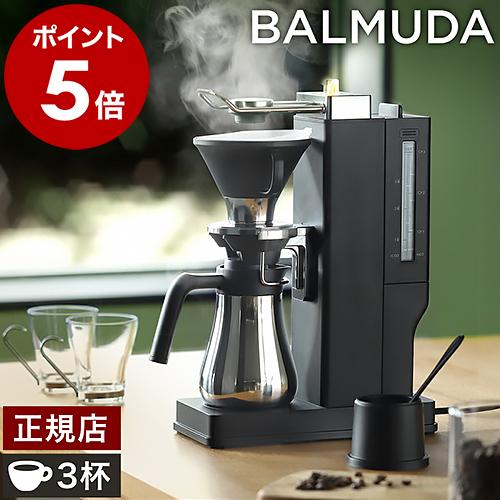マイコンにより上質な1杯をお届けするBALMUDA 直送商品 The Brew バルミューダ ザ ブリュー コーヒーアロマを楽しめるデザインで レギュラーコーヒー ストロング アイスの3つのモードを搭載 送料無料 予約販売 特典付き ドリップ式コーヒーメーカー バイパス注湯 ブラック 正規品 送料無料 ペーパーフィルター 3杯 珈琲 コーヒーメーカー K06A-BK ステンレス アイスコーヒー BALMUDA コーヒーサーバー coffee おしゃれ