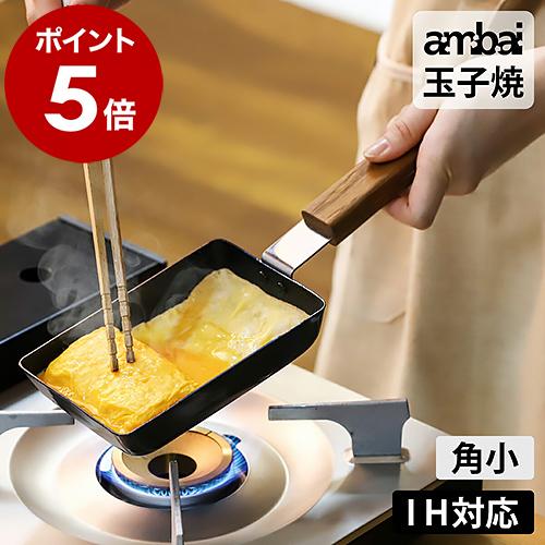 卵一つでふっくらおいしい玉子焼きが焼けます 蓄熱性に優れた鉄製で溶き卵を注いでも冷めにくく ムラのない加熱でおいしく焼き上がります 油なじみがよく 焦げ付きにくいのが 卵焼き器 ambai 玉子焼 日本製 IH対応 角小 卵焼き フライパン IH 玉子焼き 玉子焼きフライパン エッグパン 海外輸入 丈夫 鉄フライパン 15cm 小泉誠 玉子焼き機 アンバイ 5☆好評 卵焼 玉子焼き器 直火対応 国産 角型 木柄 鉄 送料無料 四角