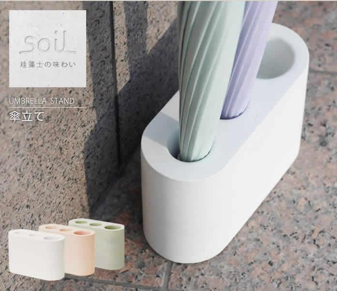 soil/ソイル傘立て