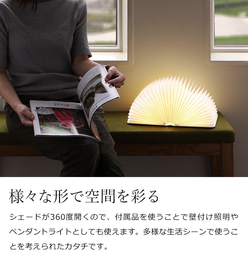 lumiosf ルミオ 正規品 MoMA ブックライト led  ギフト 授乳 ライト 間接照明 おしゃれ デザイナーズ照明 寝室 照明 ブック型 ランプ ベッドサイド アウトドア ブック型ライト コードレス デスクライト テーブルランプ モダン 壁 充電式[ LUMIOSF ]