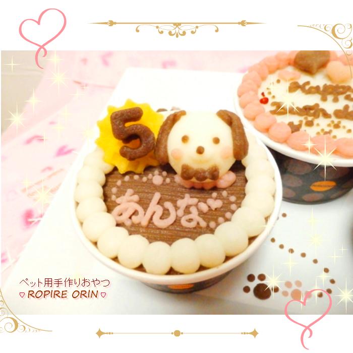 お豆腐ケーキ わんコロン 1個入り ペット用ケーキ 犬用ケーキ 業界No.1 犬用バースデーケーキ 売買