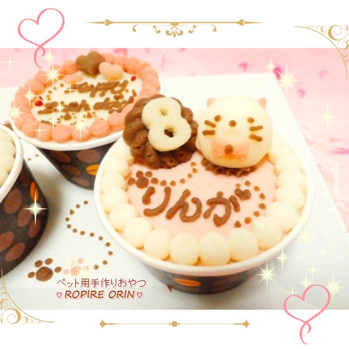 お豆腐ケーキ にゃんコロン 情熱セール SEAL限定商品 1個入り 猫用ケーキ ペット用ケーキ 猫用バースデーケーキ