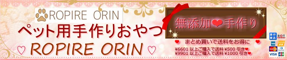 ペット用手作りおやつ ROPIRE ORIN:ペット用無添加手作りおやつ専門店【ROPIRE ORIN】