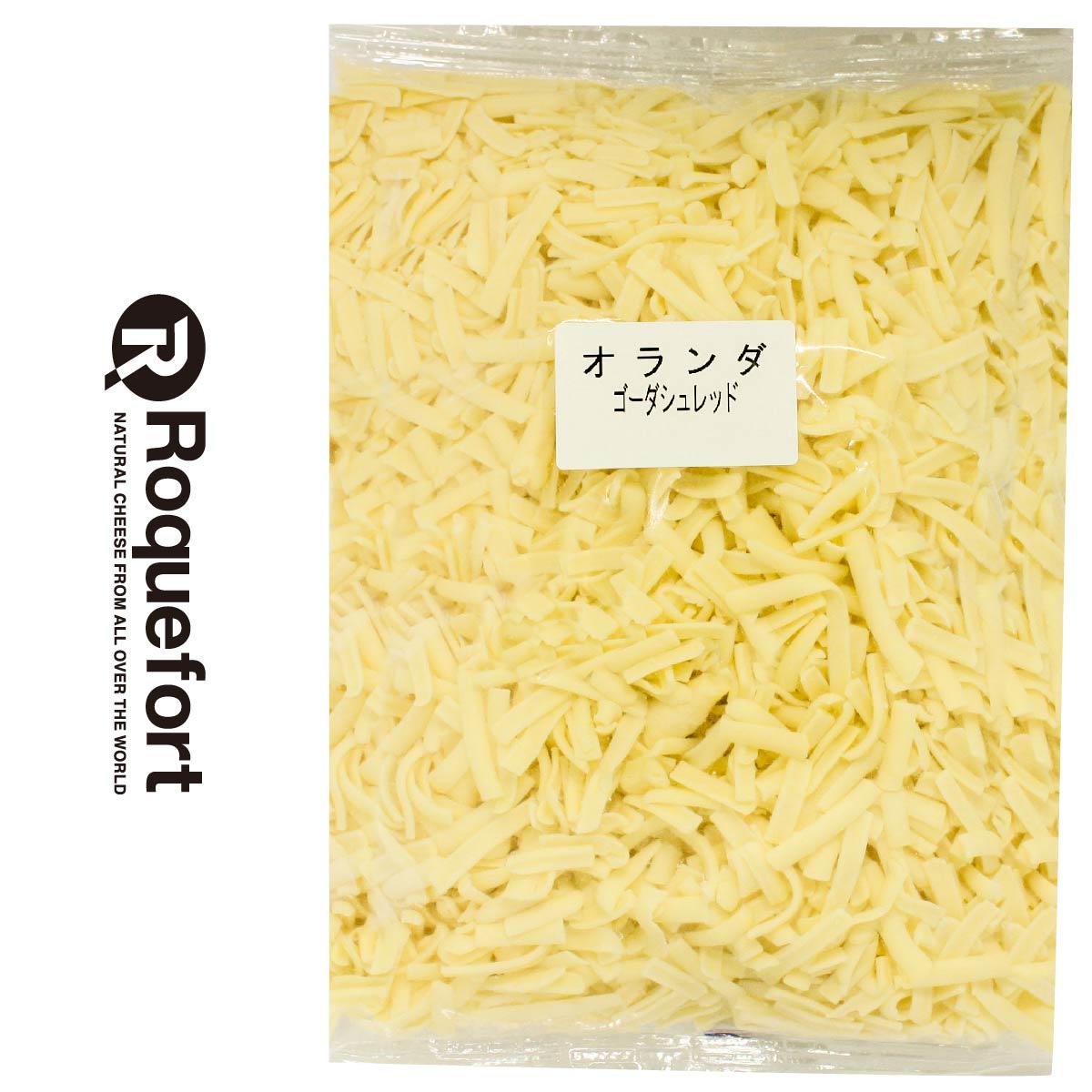 オランダ産 ゴーダチーズ100% 発売モデル シュレッド8mm ゴーダ チーズ 永遠の定番 100% チーズ専門店 業務用 8mm シュレッドチーズ 1kg