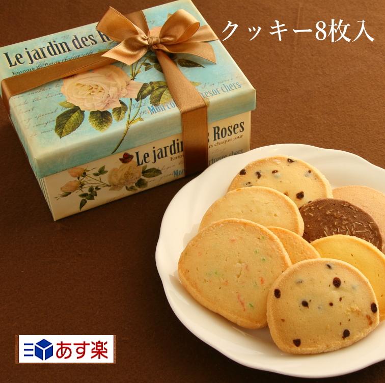 個包装だからいつでも美味しい かわいいギフト箱が人気のクッキーギフト クッキーギフト タイムセール 商い ローズガーデン 箱入り 詰め合わせ かわいいクッキー