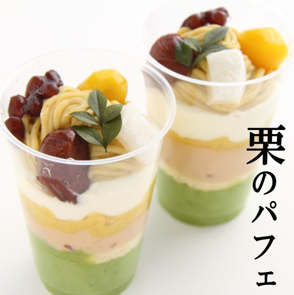 グルメセレクション受賞!栗のパフェ デザートカップ モンブラン 抹茶 ケーキ
