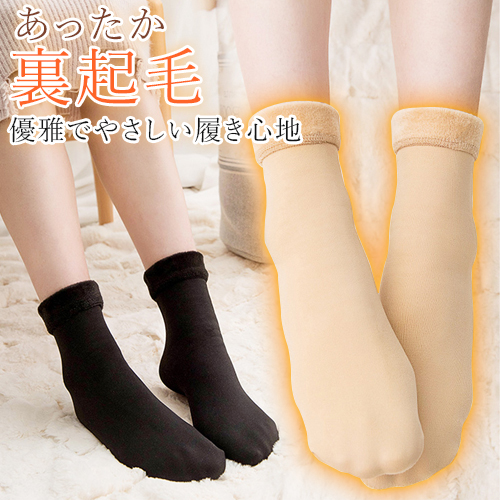 ec9c894f0be34f The socks poor circulation prevention cold foot cold protection socks  warmth worth cold wave cold protection ...