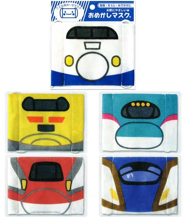 子供用マスク ネコポス対象品 マスク おめかしマスク 新幹線マスク 鉄道 新幹線 ドクターイエロー はやぶさ E6こまち かがやき 0系 給食用マスク プラレール靴