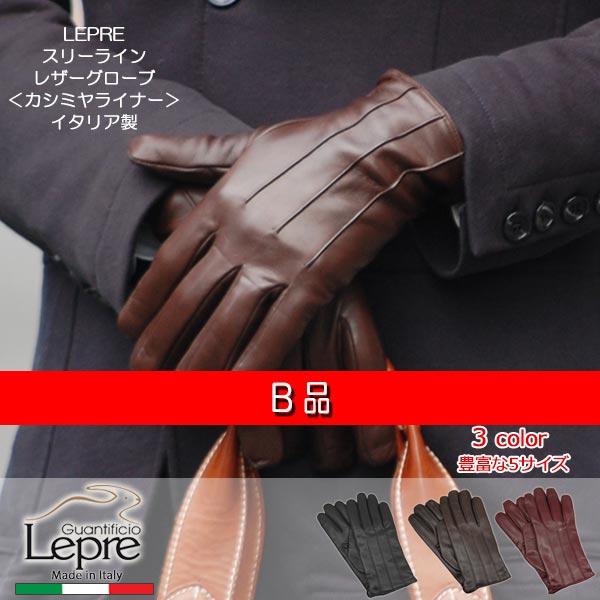 高品質新品 B品メンズカシミヤライナーNEWスリーライン シャーリングデザイン 新作多数 イタリア製メンズレザーグローブ 革手袋429C-b