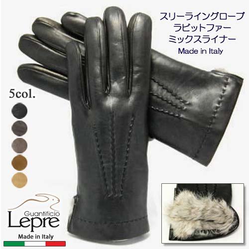 ラビットファーMIXライナースリーラインレザーグローブイタリアグローブ/革手袋3CF-R LEPREレプレ/レディース