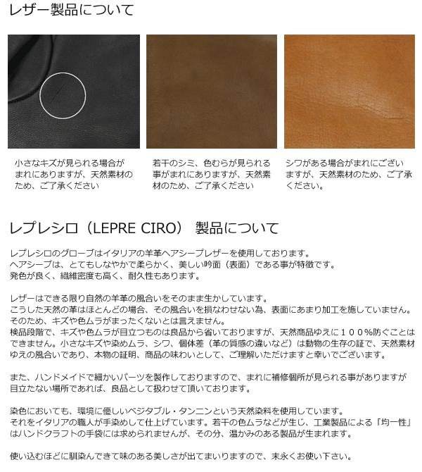 Italy men's leather gloves and glove スクエアボタン leather gloves [wool liner: 1101 w-m LEPRE CIRO lepre Ciro