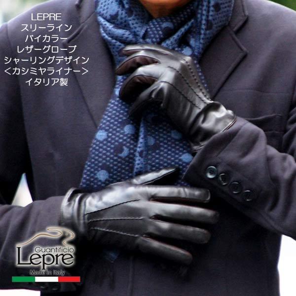 メンズカシミヤライナースリーライン シャーリングデザインメンズレザーグローブ/革手袋LEPREレプレイタリア製ギフト対応406c-men17000