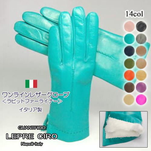 ラビットファーライナーワンラインレザーグローブイタリア レディース革手袋/グローブ 1CF-R LEPRE CIRO レプレ シロ