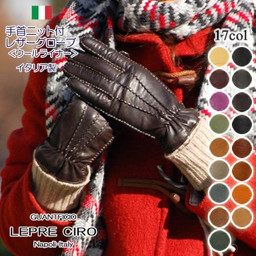 手首ニット付レザーグローブウールライナーLEPRE イタリア製革手袋レディースP555レプレ シロ