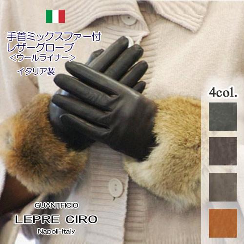 ラビットミックスファー レザーグローブウールライナーイタリア レディース革手袋/グローブ 252mix-furLEPREレプレ