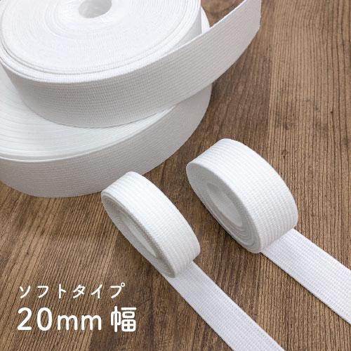 国内在庫 高品質 平ゴム ソフトタイプ 3331-20mm-off 白20mm