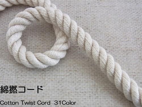 新作 1mからのご注文になります ☆国内最安値に挑戦☆ 綿撚りコードツイストコード 3450 L