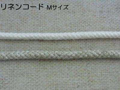肌触りが優しく柔らかい紐です 巾着やパーカー紐にどうぞ リネンコード 約5mm 当店一番人気 Mサイズ麻混紐 ※アウトレット品 3075-M