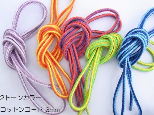 2色カラーの丸ひもです 返品不可 幅は細めですが 硬めのしっかりした紐です 巾着の紐などにどうぞ コットン アウトレット☆送料無料 コード2トーンカラー ひも3mm