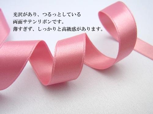 リボン・テープ>サテンリボン>ポリエステルサテンリボン>50mm(No.6951)