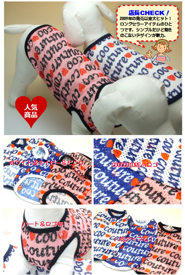 Dog ハンドロゴ tank top クークチュール cool×cool dogs were on the brink what do power-saving gift