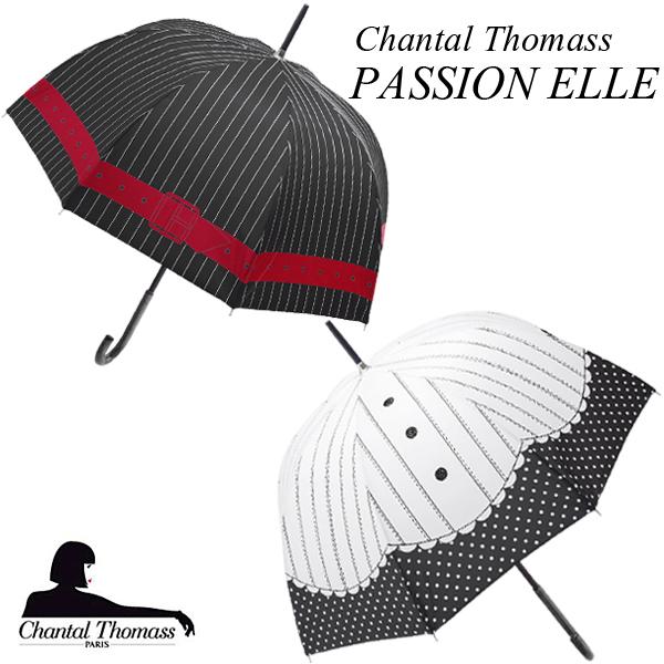 [Chantal Thomass シャンタル・トーマス][PASSION ELLE パッション エル]女性用 フランス ストライプ 水玉 プリント 長傘 ブランド 母の日