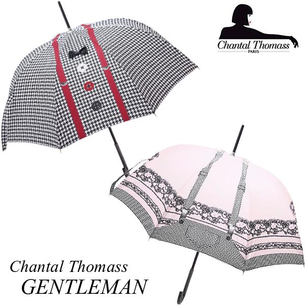 [Chantal Thomass シャンタル・トーマス][GENTLEMAN ジェントルマン]女性用 フランス サロペット デザインプリント 長傘 ブランド 母の日