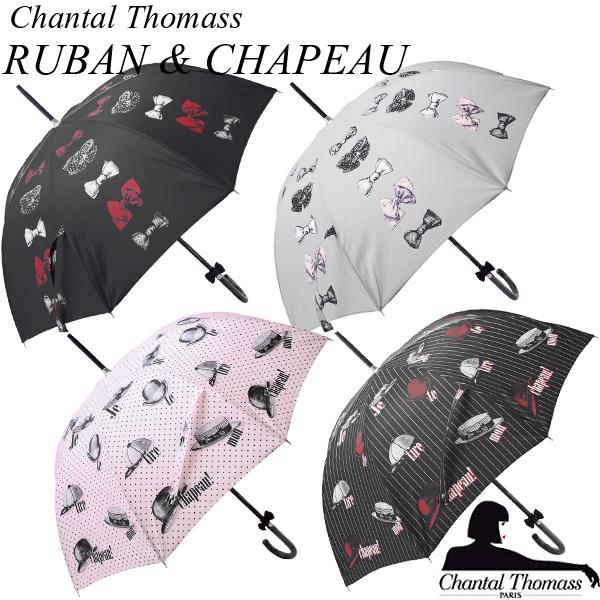 [Chantal Thomass シャンタル・トーマス][RUBAN & CHAPEAU リュバン&シャポー]女性用 フランス リボン 帽子 デザインプリント 長傘 ブランド 母の日