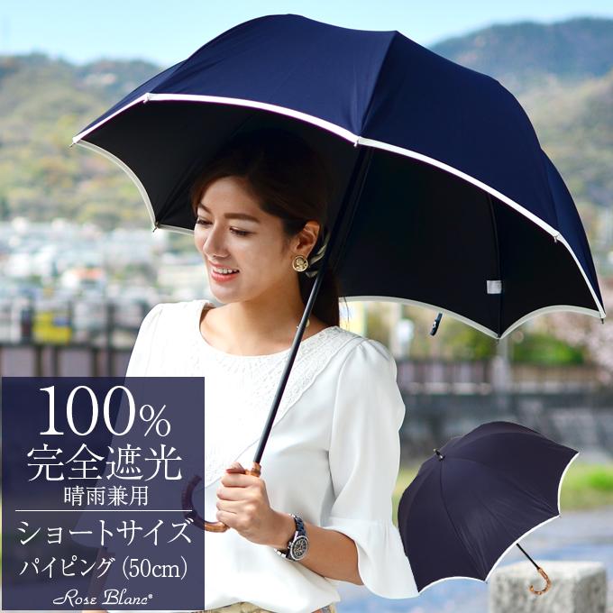 送料特典 累計販売数25万本以上 日傘 100%完全遮光 セール品 即出荷 芦屋発 99%ではダメなんです ブランド 晴雨兼用 おしゃれ レディース 2pp 日傘シェアトップ 完全遮光 100% uvカット 50cm Rose 涼しい 100%完全遮光 紫外線対策 軽量 パイピング 1級遮光 かわいい ショート 傘 40代 Blanc