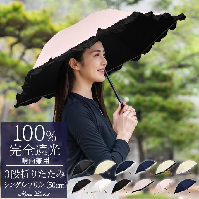 送料特典 累計販売数25万本以上 大幅にプライスダウン 日傘 100%完全遮光 芦屋発 99%ではダメなんです ブランド 折りたたみ おしゃれ レディース 晴雨兼用 3f1 日傘シェアトップ 完全遮光 遮熱 Rose 折りたたみ傘 50cm 3段 涼感 軽量 uvカット 本物 Blanc 傘袋付 傘 シングルフリル