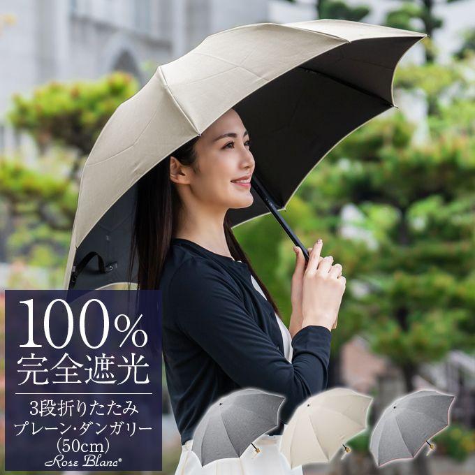 送料特典 累計販売数25万本以上 日傘 100%完全遮光 芦屋発 99%ではダメなんです ブランド 折りたたみ おしゃれ レディース 晴雨兼用 3pl-d 日傘シェアトップ 折り畳み 完全遮光 信用 傘袋付 30代 3段 軽量 涼感 遮熱 買取 傘 50cm 100%完全遮光 プレーン ダンガリー 折りたたみ傘 100% uvカット 40代