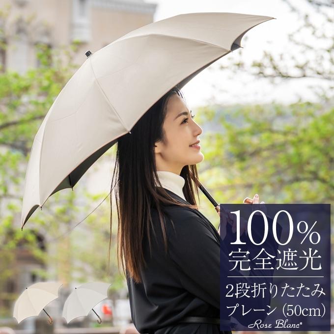 現金特価 送料特典 累計販売数25万本以上 折りたたみ 100%完全遮光 数量限定アウトレット最安価格 芦屋発 99%ではダメなんです ブランド おしゃれ レディース 晴雨兼用 日傘 4pl 日傘シェアトップ 折り畳み 完全遮光 100% 40代 かわいい 涼感 uvカット 傘 50cm プレーン Blanc 軽量 涼しい 2段 傘袋付 折りたたみ傘 母の日 30代 Rose